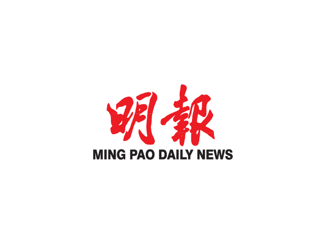 Ming Pao Daily News